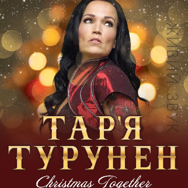 Tarja Turunen / Тар'я Турунен