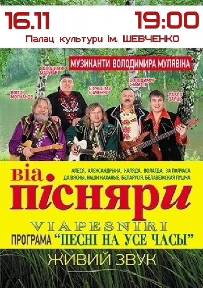 Купить билет на ВИА Песняры в Дворец культуры имени Т. Г. Шевченко Центральный зал