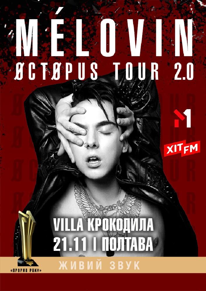 Купить билет на Melovin: MELOVIN (Полтава) в Villa Крокодила Villa Крокодила