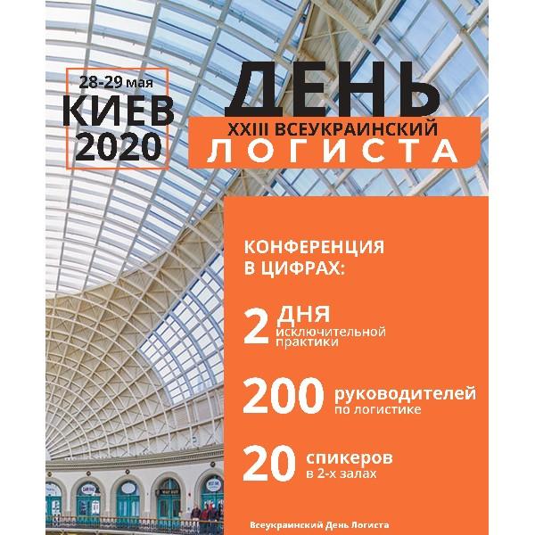 ХХIIІ Всеукраинский День Логиста и Соревнование водителей вилочных погрузчиков