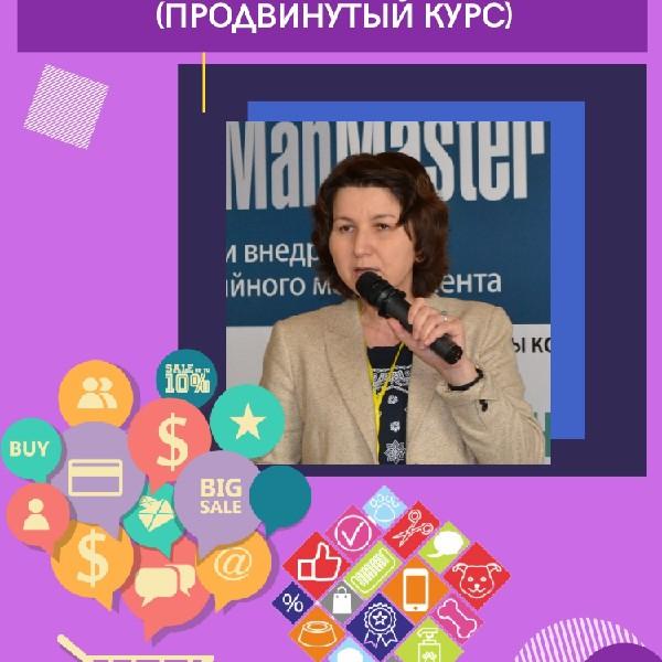 Категорийный менеджмент 2020 (Продвинутый курс)
