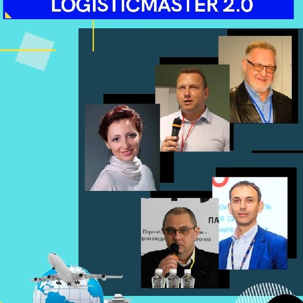 Открыт набор 20 группы «Школы логистов: LogisticMaster 2.0»