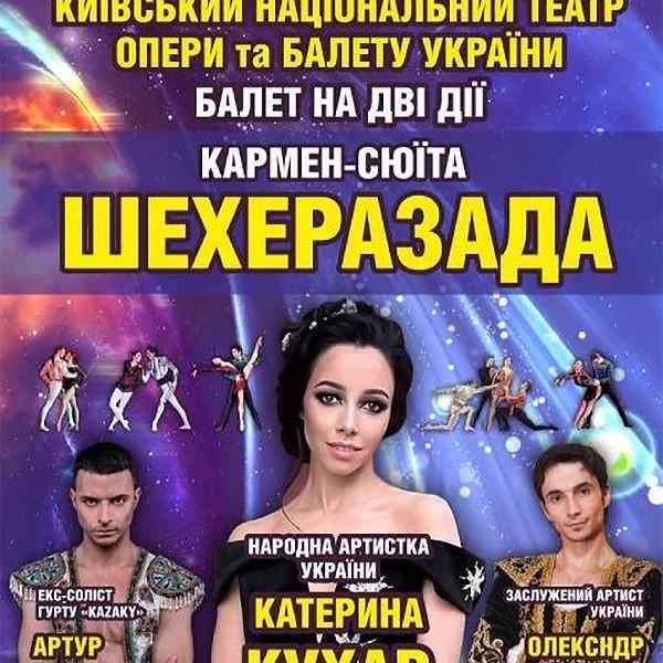 Катерина Кухар. Балет Кармен-сюїта Шехеразада
