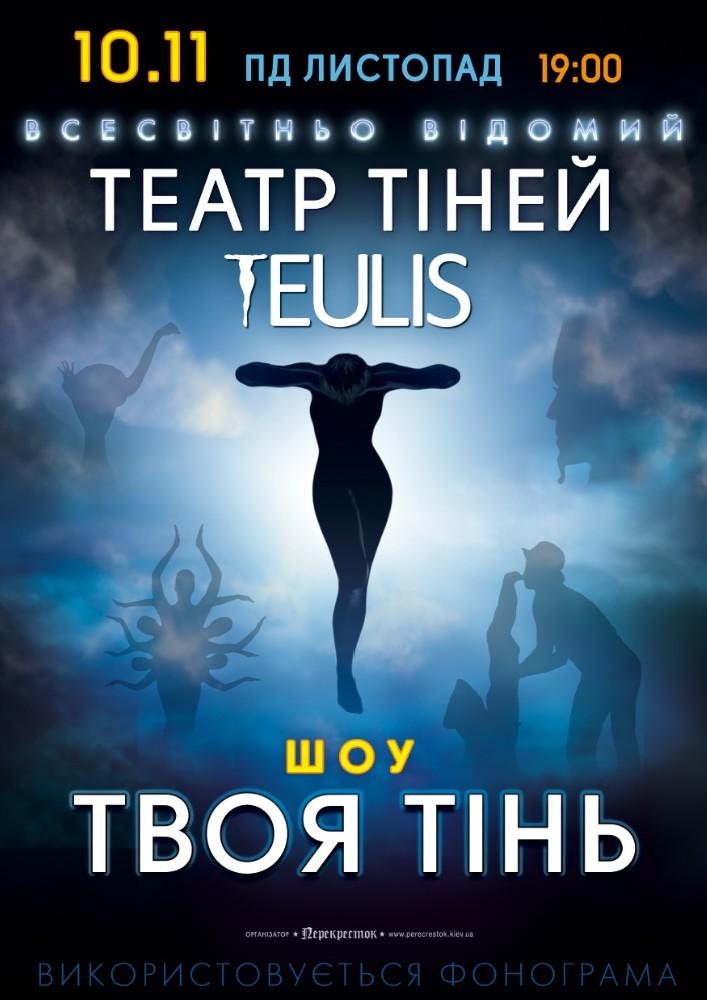 Купить билет на Театр Теней «Teulis» в «Листопад» Конвертированный зал