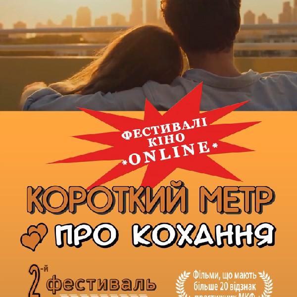 Другий Фестиваль «Короткий метр про кохання»
