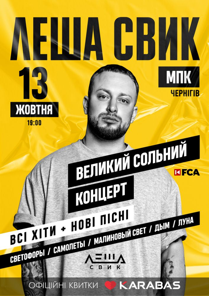 Купить билет на Леша Свик в Черниговский городской Дворец культуры Центральный зал