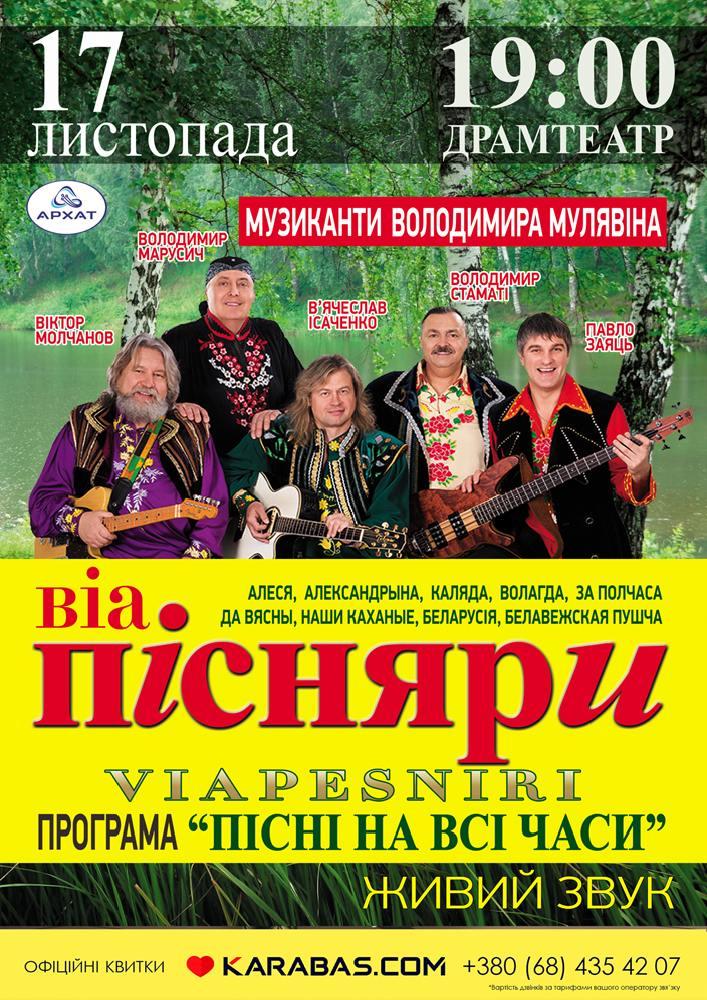 Купить билет на ВИА Песняры в Драмтеатр Центральный зал