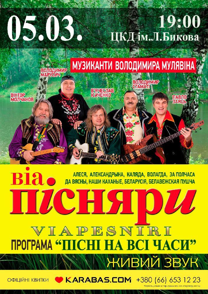 Купить билет на ВІА Пісняри в Городской дворец культуры им. Леонида Быкова Новый зал