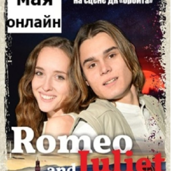 «Romeo and Juliet»