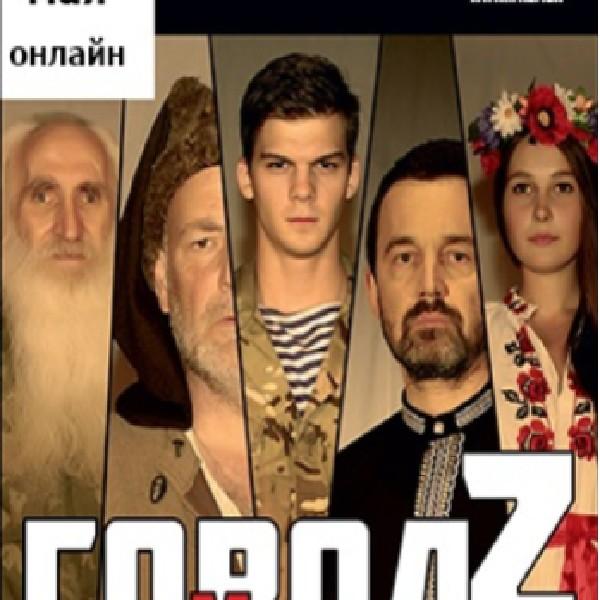 «Город Z: Хранители»