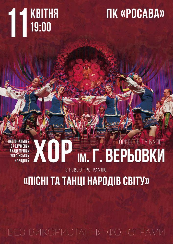 Купить билет на Хор ім. Г. Верьовки. Нова програма в ПК «Росава» Центральный зал