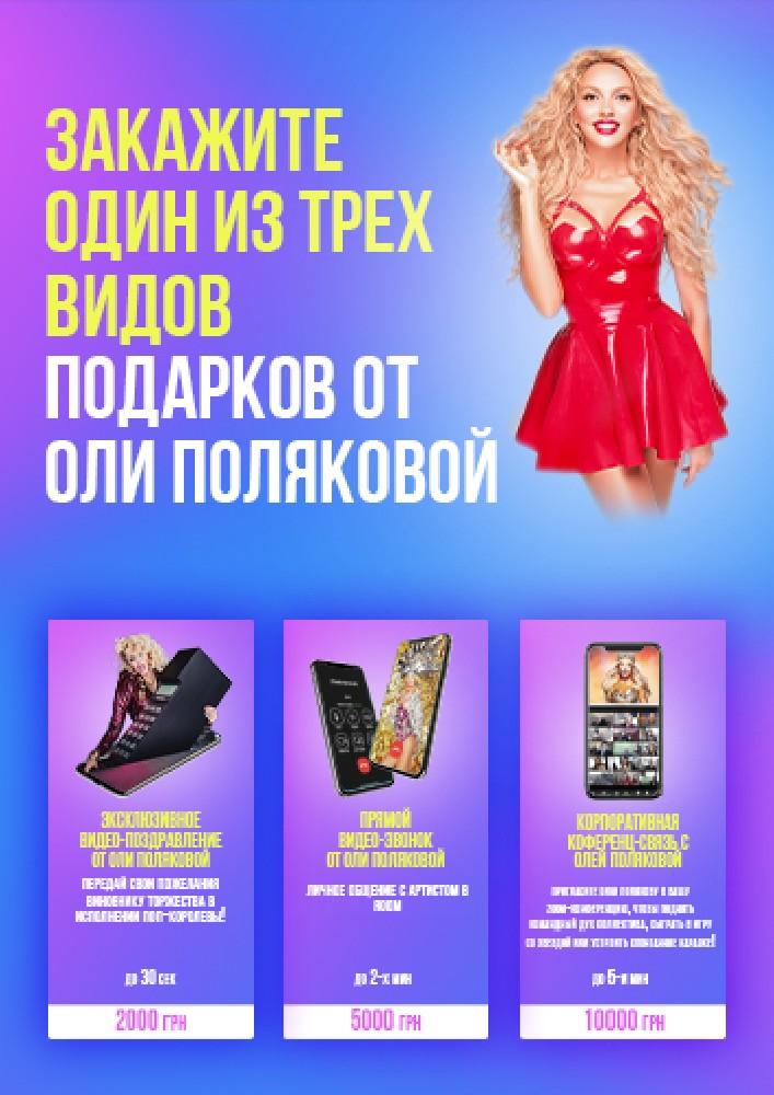 Купить билет на Подарок от Поляковой в Онлайн Подарочный сертификат