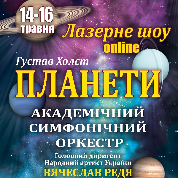 Лазерне шоу «Планети»