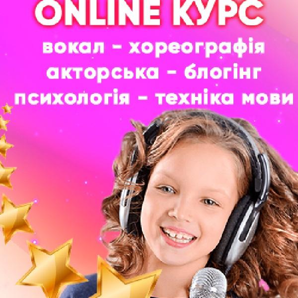 Online курс вокал-хореографія, акторська-блогінг, психологя-техніка мови