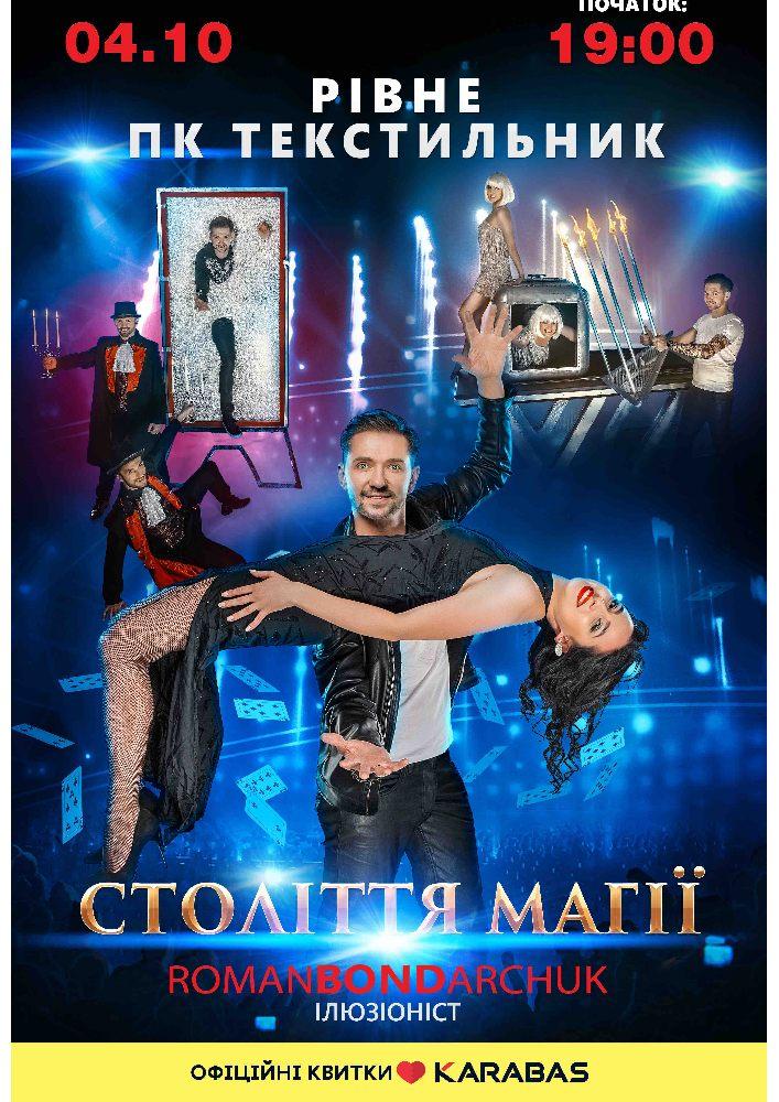 Купить билет на Тур «Століття Магії» від Roman Bondarchuk в МБК «Текстильник» Центральный зал