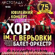 Хор ім. Г. Верьовки. Ювілейний концерт