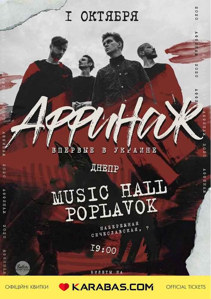 Купить билет на Аффинаж в Poplavok Центральный зал
