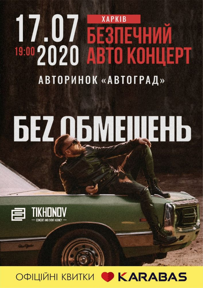 Безпечний Авто Концерт