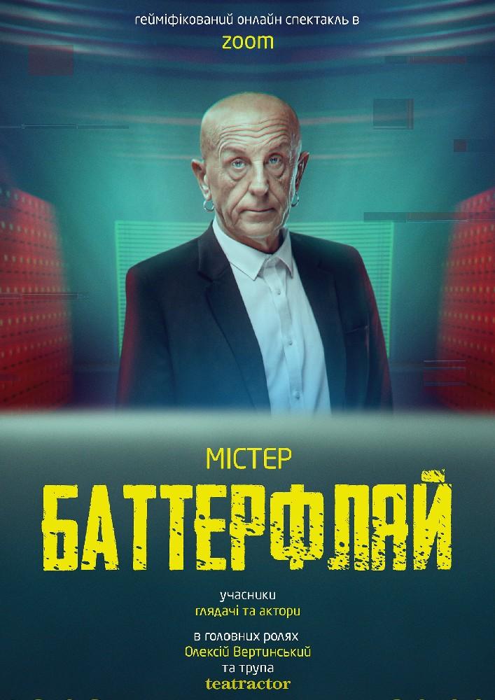 Купить билет на Містер Баттерфляй в Онлайн Онлайн