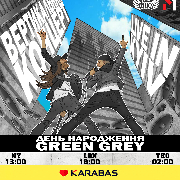 День Рождения Green Grey: первый в мире вертикальный концерт