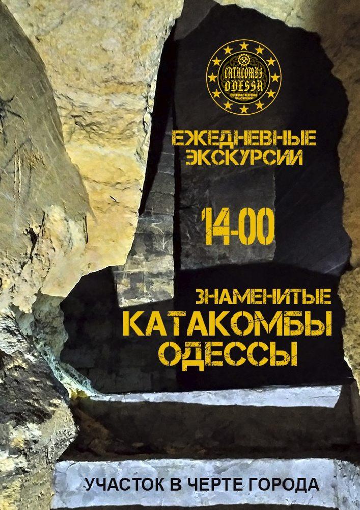 Купить билет на Катакомбы Одессы в Место сбора ул. Старопортофранковская, 24/1 Входной билет