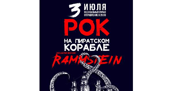 Академический Rammstein