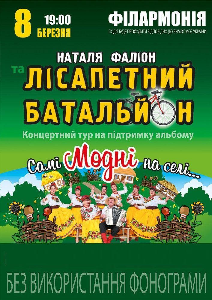 Купить билет на Наталя Фаліон та Лісапетний Батальйон в Одесская областная филармония Одесская областная филармония