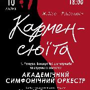 «Кармен-сюїта». Концерт АСО