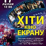 «ХІТИ кіно ЕКРАНУ» Концерт АСО