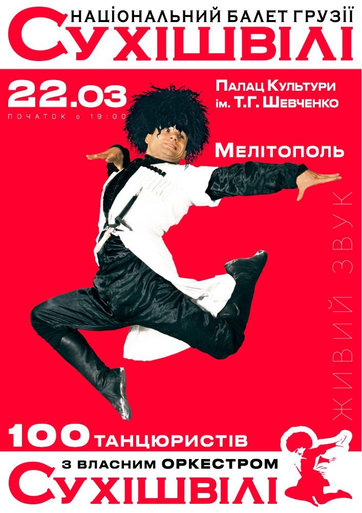 Купить билет на СУХІШВІЛІ в Дворец культуры имени Т. Г. Шевченко Центральный зал