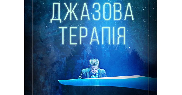 Алексей Боголюбов. Джазовая терапия