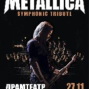 Metallica с Симфоническим Оркестром Tribute Show 2.0