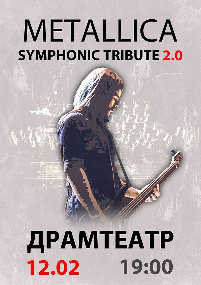 Купить билет на Metallica с Симфоническим Оркестром Tribute Show 2.0 в Закарпатский драмтеатр Закарпатский драмтеатр