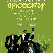 Национальный одесский филармонический оркестр в Зелёном театре
