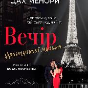 Вечер французской музыки на крыше Меноры