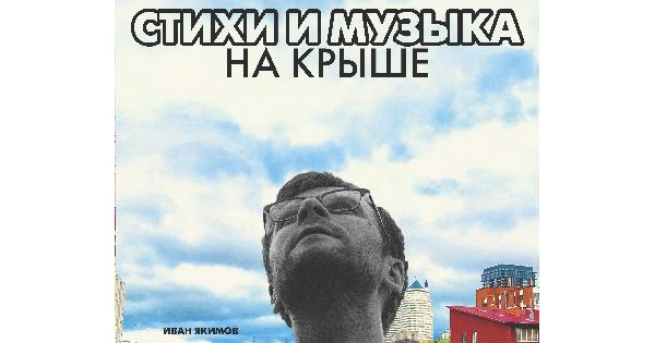 Стихи и музыка на крыше. Иван Якимов