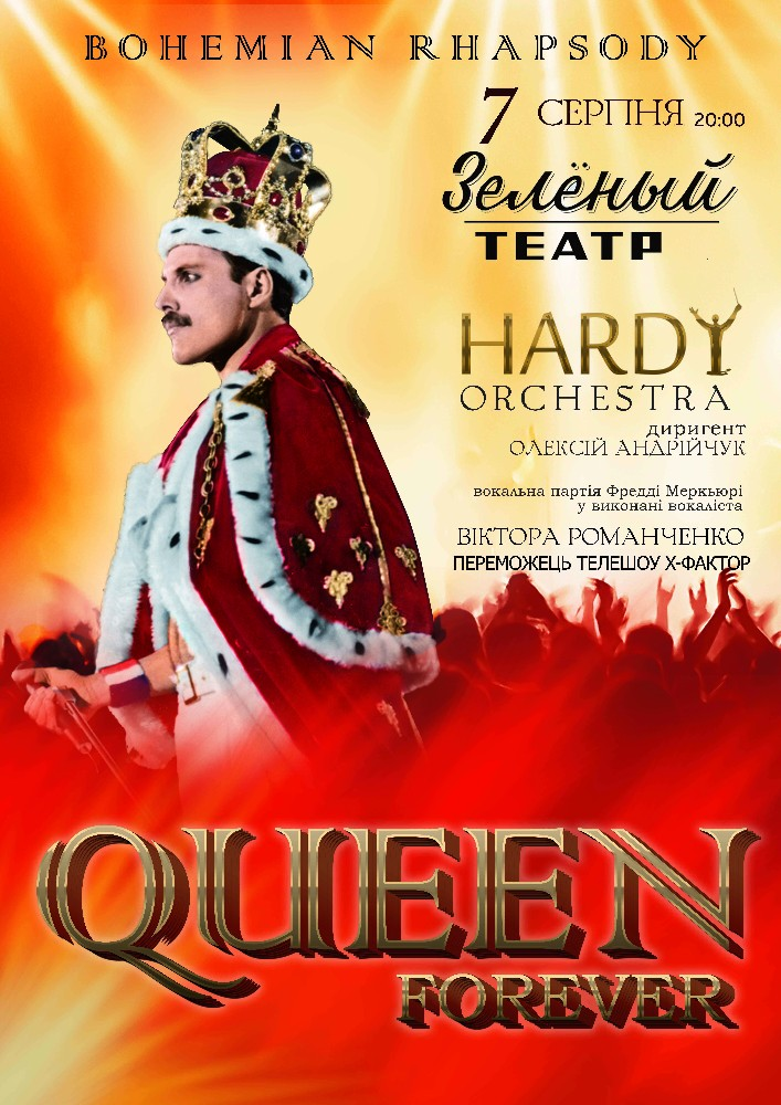 """HARDY Orchestra """"Queen forever"""""""