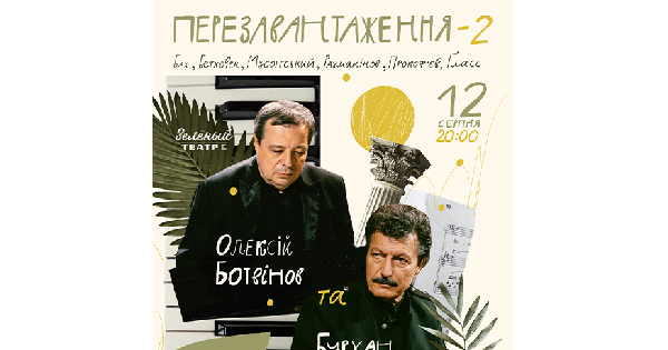 «Перезагрузка-2», Алексей Ботвинов и Бурхан Очал