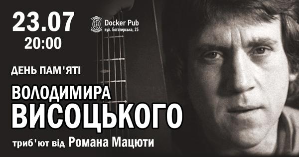 День пам'яті Володимира Висоцького - триб'ют від Романа Мацюти