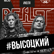 Концерт памяти Высоцкого В.С.