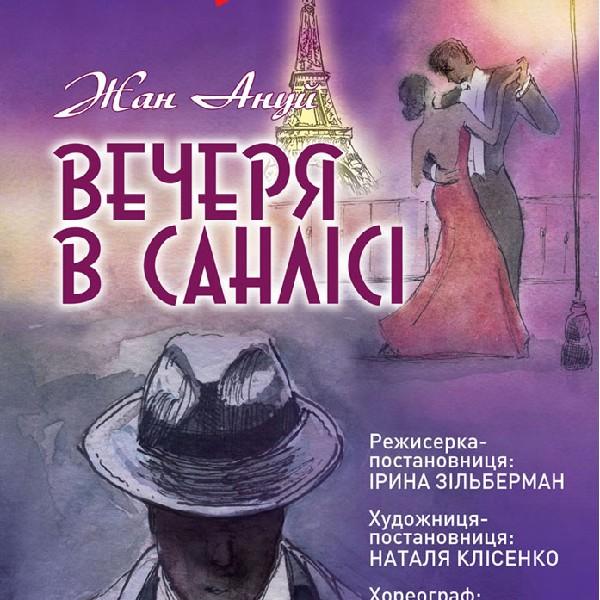 Ужин в Санлисе (Украинский театр)