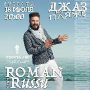 Джаз на пляже. Roman Russu Band