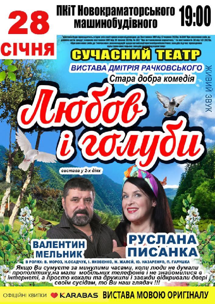 Купить билет на Любовь и голуби в Дворец культуры и техники НКМЗ Центральный зал