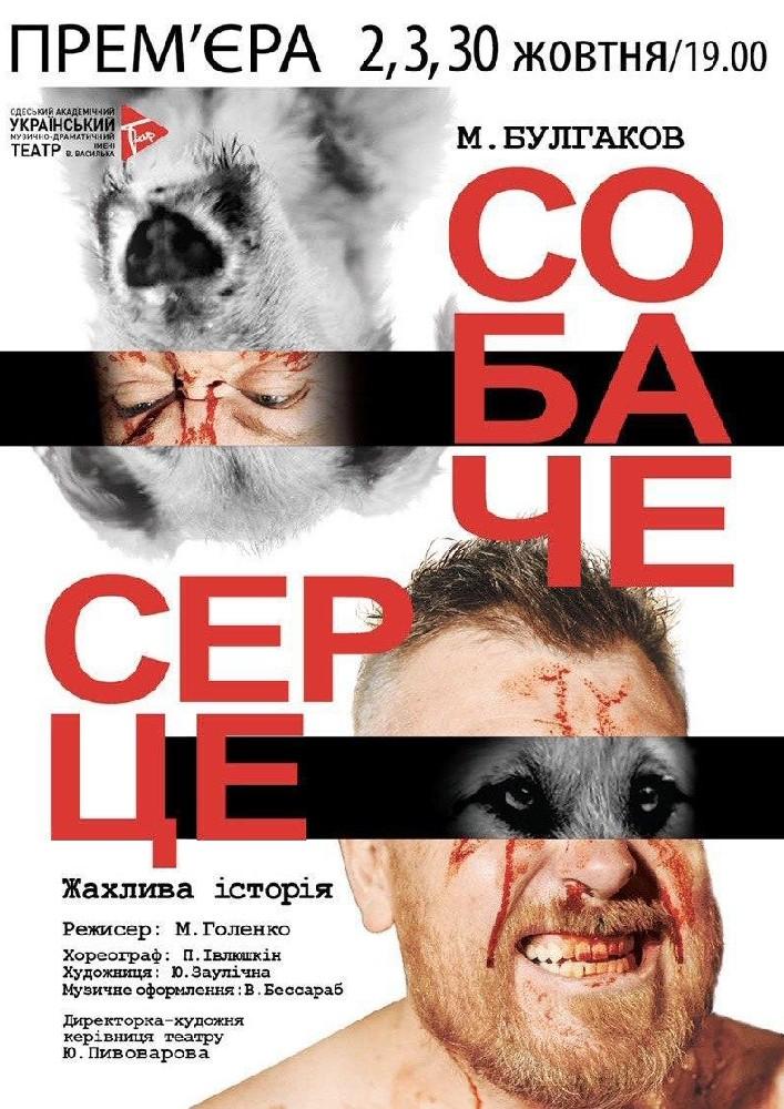 Купить билет на Собачье сердце (Украинский театр) в Украинский театр Украинский театр