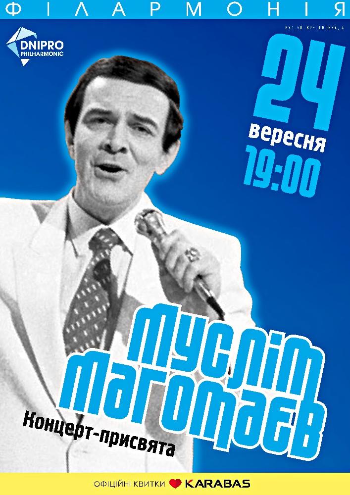 Концерт-присвята «Муслім Магомаєв»