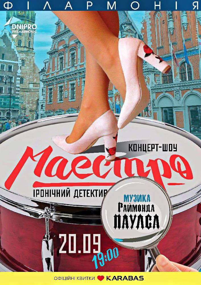 Концерт-шоу іронічний детектив «Маестро»