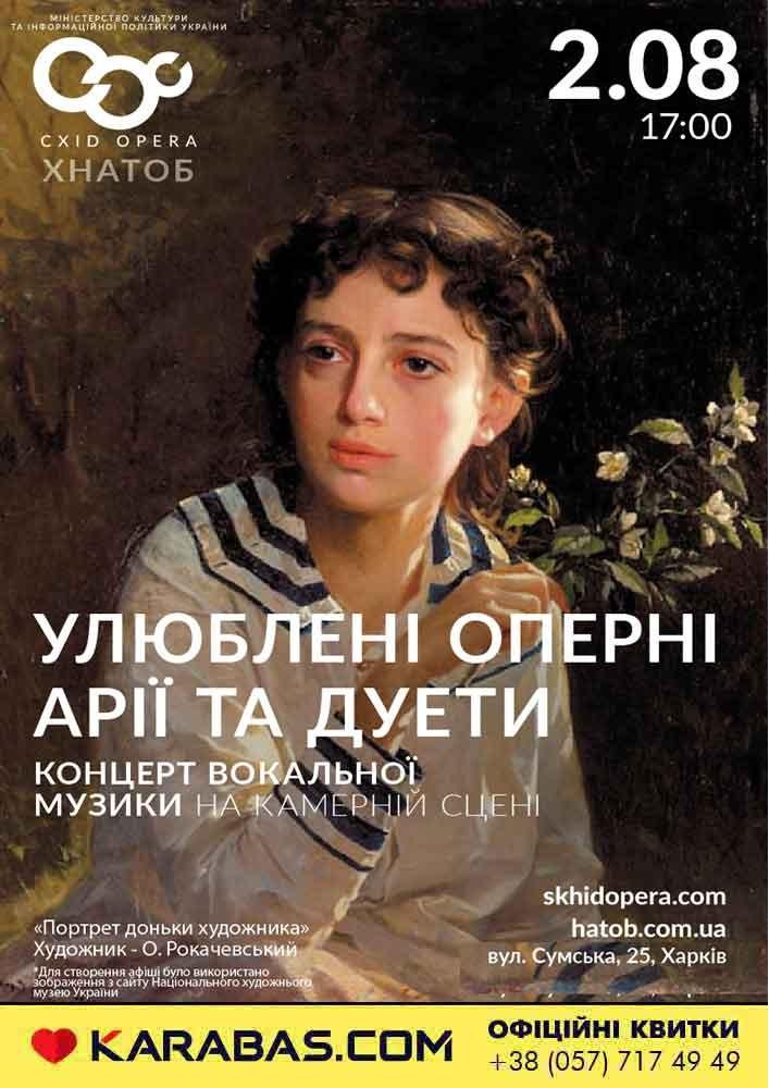 «Улюблені оперні арії та дуети»