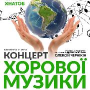 Концерт хорової музики «Пісні народів світу»