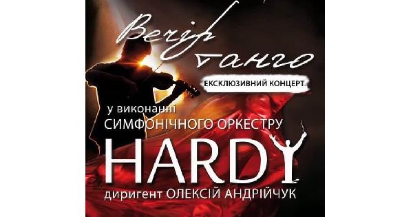 Симфонический оркестр Hardy «Вечер танго» (Театр на Чайной )