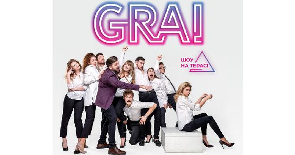Шоу театральной импровизации GRAI